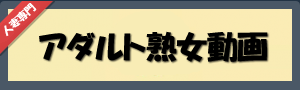 adaruto熟女動画